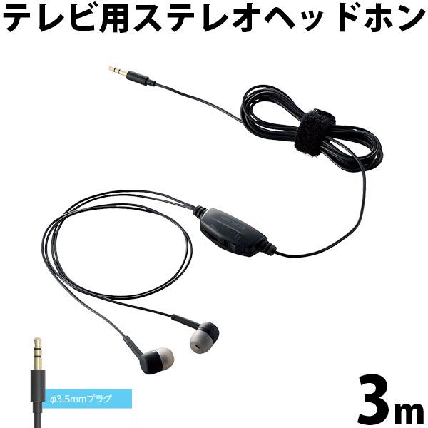 エレコム テレビ用ステレオヘッドホン 耳栓タイプ φ10mmドライバー Affinity sound 3.0m ブラック # EHP-TV11C3BK  エレコム