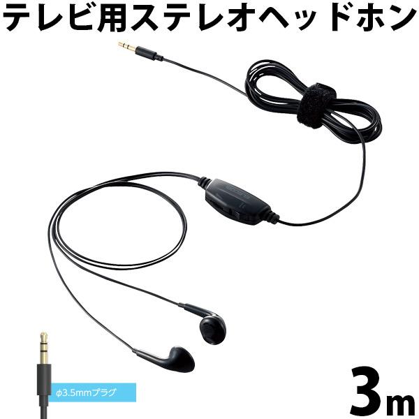 エレコム テレビ用ステレオヘッドホン セミオープン型 φ14.2mmドライバー Affinity sound 3.0m ブラック # EHP-TV11I3BK  エレコム