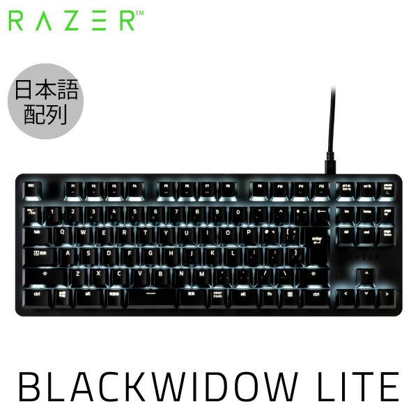 Razer BlackWidow Lite JP 日本語配列 オレンジ軸 有線 メカニカル 静音テンキーレスキーボード Classic Black # RZ03-02640700-R3J1  レーザー