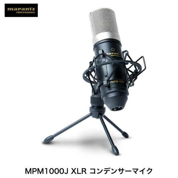marantz professional MPM1000J XLR サイドアドレス型コンデンサーマイク # MP-MIC-017  マランツ プロフェッショナル