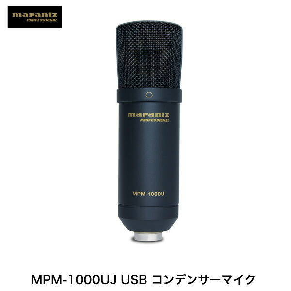marantz professional MPM-1000UJ USB コンデンサーマイク DAWレコーディング スマホアプリ用 # MP-MIC-018  マランツ プロフェッショナル
