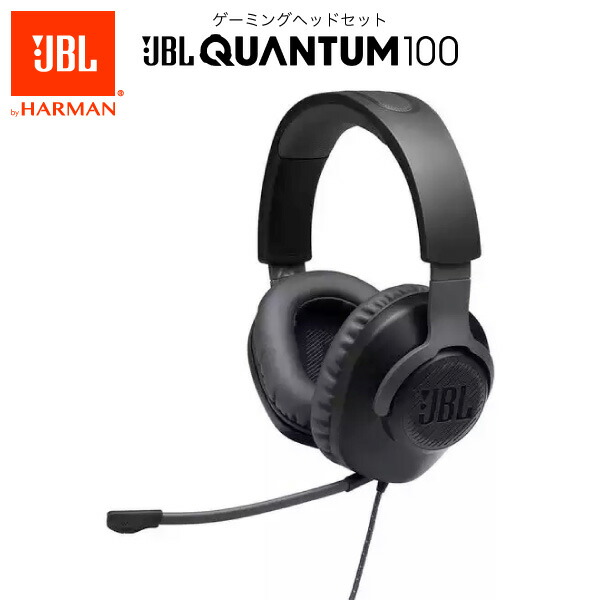 JBL Quantum 100 有線 ゲーミング ヘッドセット ブラック # JBLQUANTUM100BLK  ジェービーエル
