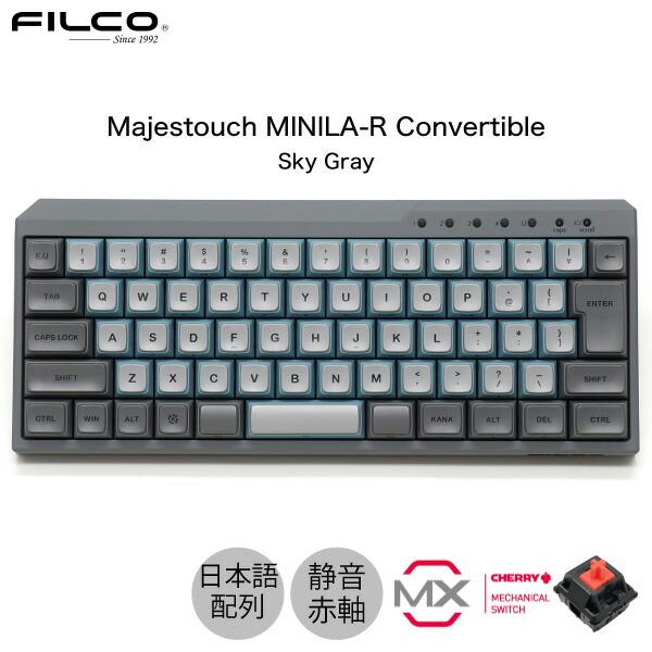 FILCO Majestouch MINILA-R Convertible CHERRY MX SILENT 静音赤軸 日本語配列 66キー 有線 / Bluetooth 5.1 ワイヤレス 両対応 スカイグレー # FFBTR66MPS/NSG  フィルコ