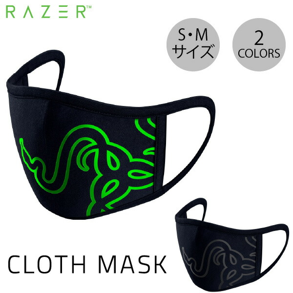Razer Cloth Mask オーガニック コットン製 布マスク S / Mサイズ レーザー
