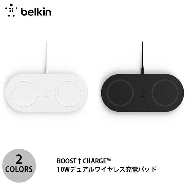 BELKIN BOOST↑CHARGE デュアル ワイヤレス充電パッド 最大10W  ベルキン