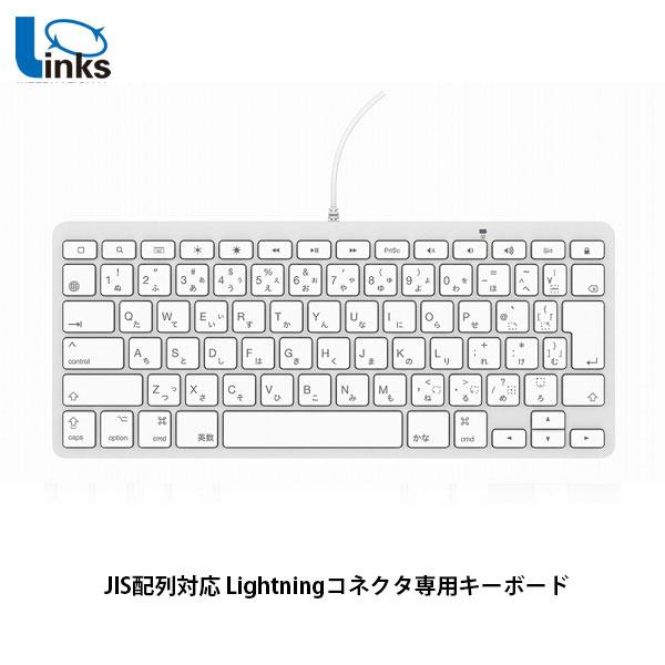 Links JIS配列対応 Lightningコネクタ専用キーボード ホワイト # KB-LT-KANA-JIS  リンクス