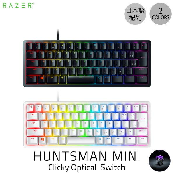 Razer Huntsman Mini JP 日本語配列 クリッキーオプティカルスイッチ ゲーミング ミニキーボード レーザー
