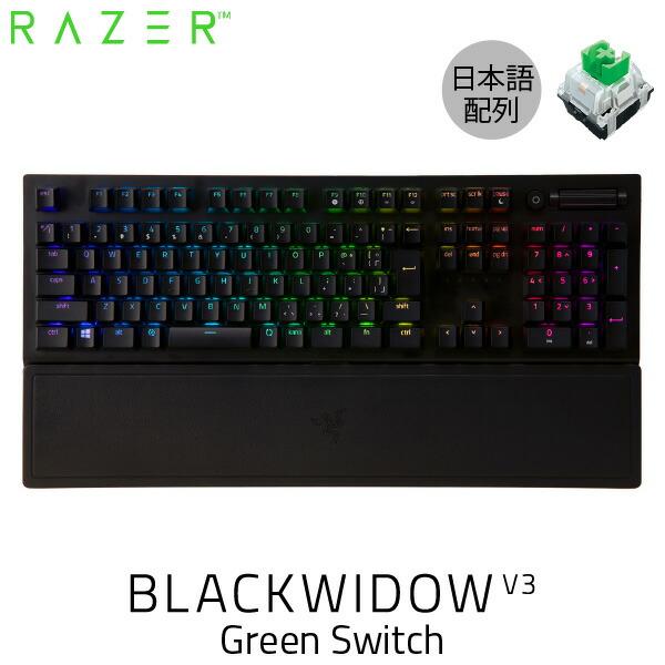 Razer BlackWidow V3 JP Green Switch 日本語配列 緑軸 メカニカル ゲーミングキーボード # RZ03-03541400-R3J1  レーザー