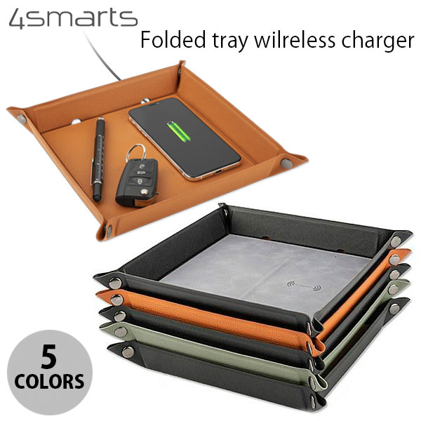 4smarts Folded tray wilreless charger Qi 最大15W フォースマート