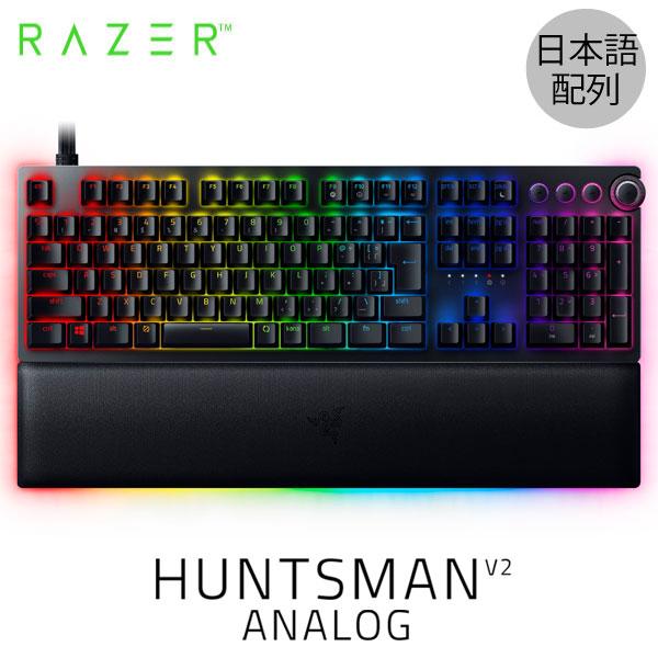 Razer Huntsman V2 Analog JP 日本語配列 アナログオプティカルスイッチ搭載 フルサイズキーボード # RZ03-03610900-R3J1  レーザー