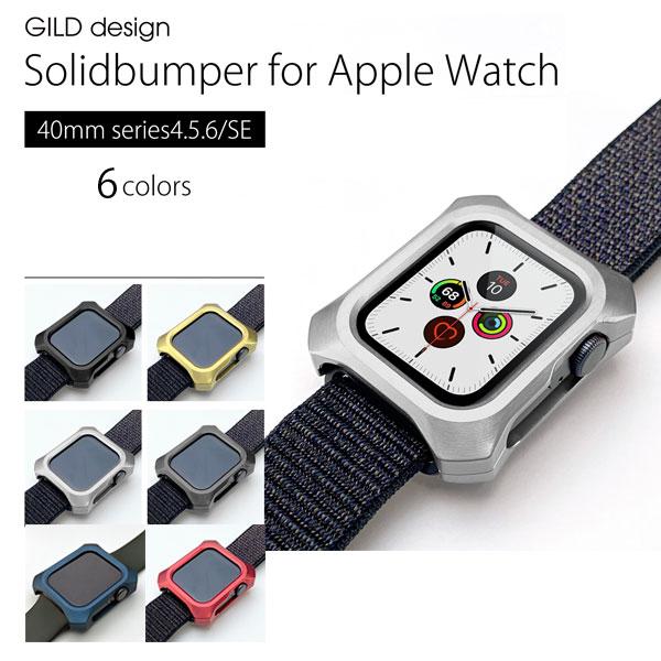 GILD design Apple Watch 40mm Series 4 / 5 / 6 / SE Solid bumper for Apple Watch ギルドデザイン