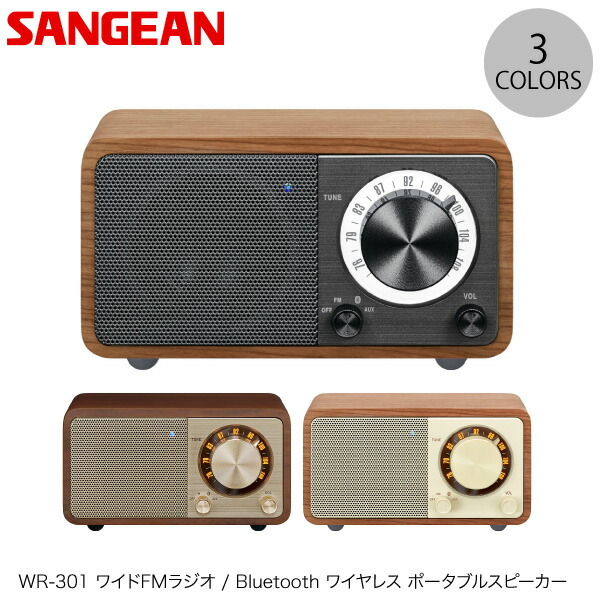 Sangean WR-301 ワイドFMラジオ / Bluetooth ワイヤレス ポータブルスピーカー サンジーン