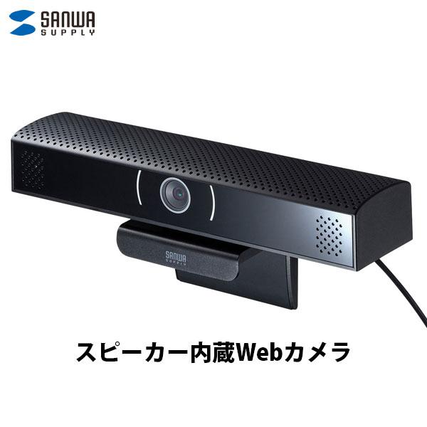 SANWA スピーカー内蔵Webカメラ 200万画素 # CMS-V48BKN  サンワサプライ