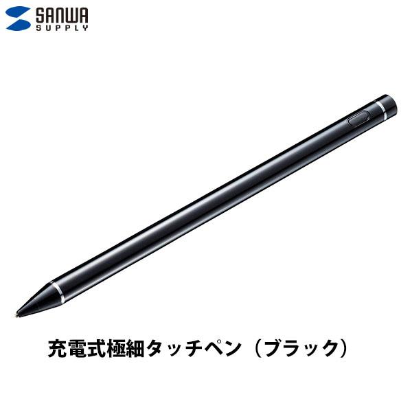 SANWA 充電式極細タッチペン 長さ133mm・直径10.7mm ブラック # PDA-PEN46BK  サンワサプライ