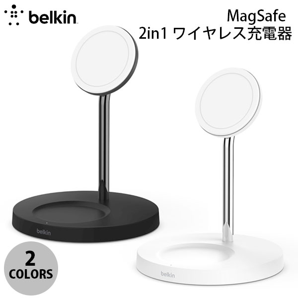 BELKIN BOOST↑ CHARGEPRO MagSafe急速充電対応 2in1 ワイヤレス充電器 ベルキン