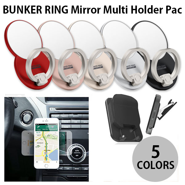 URBAN DESIGN Bunker Ring ( バンカーリング ) Mirror Multi Holder Pac  アーバンデザイン
