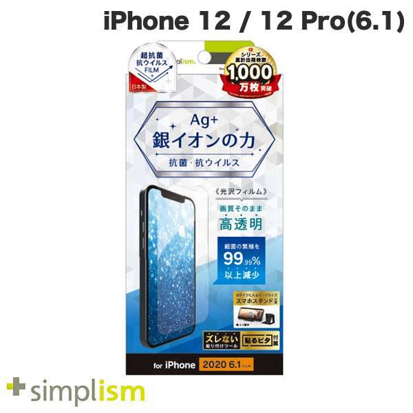Simplism iPhone 12 / 12 Pro 抗菌&抗ウイルス 画面保護フィルム 光沢 # TR-IP20M-PF-ABVCC  シンプリズム