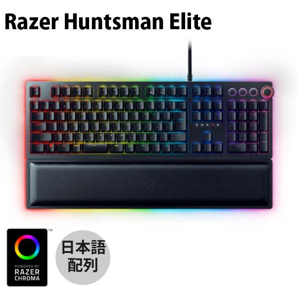 Razer Huntsman Elite 日本語配列 オプトメカニカルスイッチ ゲーミングキーボード # RZ03-01870800-R3J1  レーザー