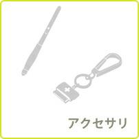 simplism accesory