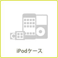 iPod_case
