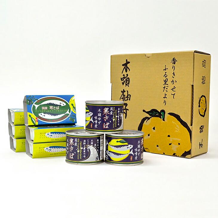 ゆず香るサバ缶2種セット