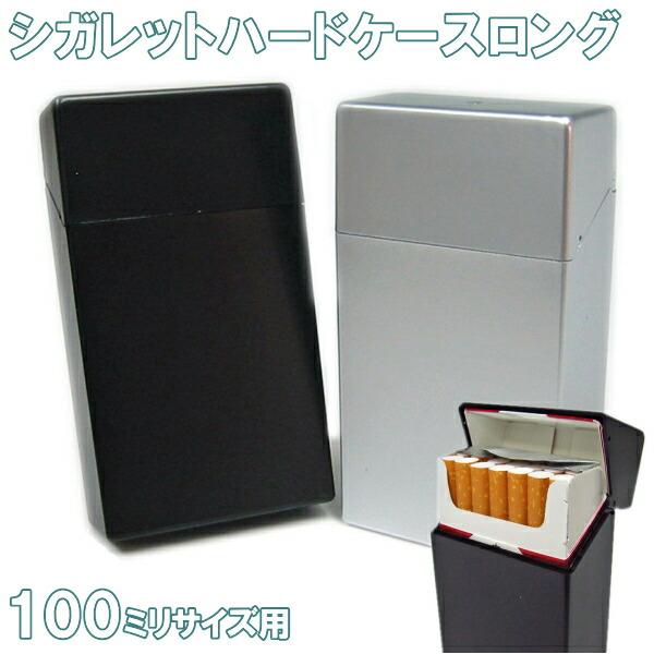 【楽天市場】シガレットケース 100ミリ サイズボックス専用 ...