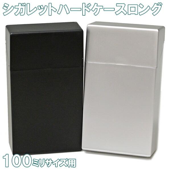 100ミリサイズボックス専用のプラスチック製シガレットケース