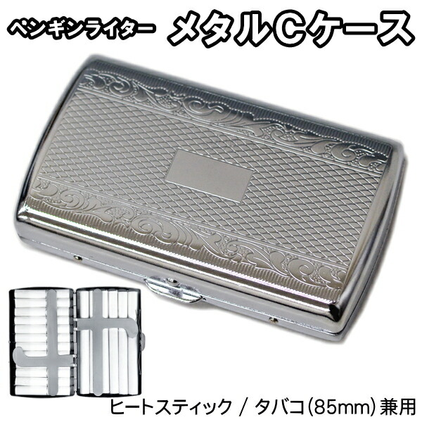 ペンギンメタルCケースシガレットケースタバコ(85mm)/アイコス用ヒートスティック兼用