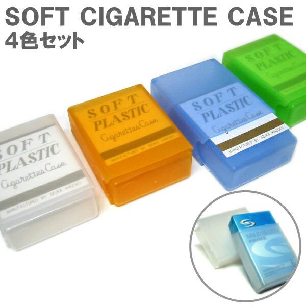 ソフトシガレットケース(4色セット)