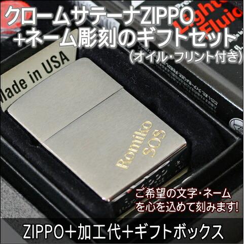 200ZIPPOセット