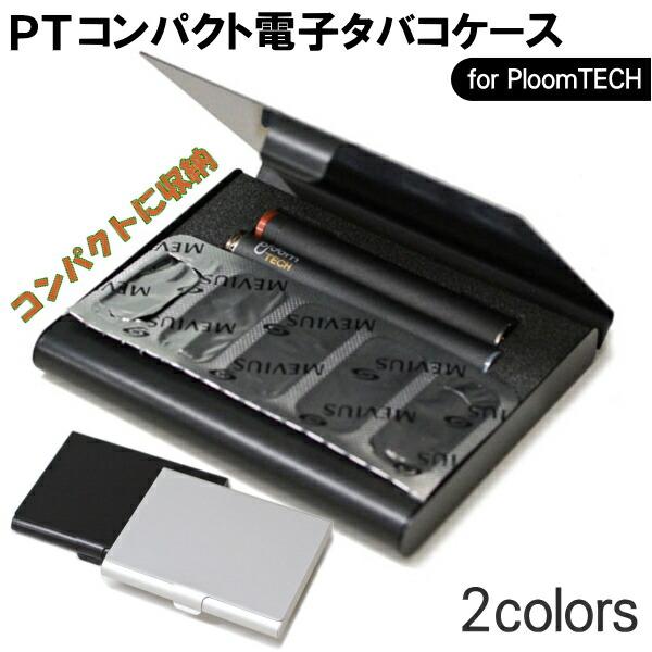 PTコンパクト電子タバコケースBK