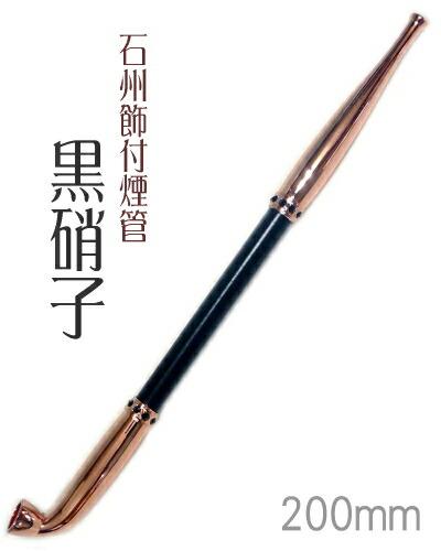 石州飾付煙管黒硝子(200mm)