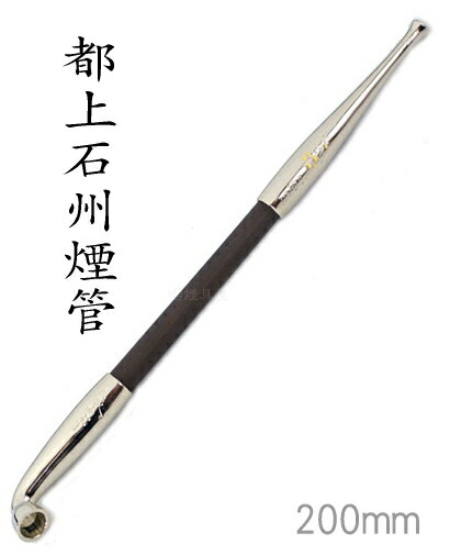 手造りきせる113ニッケル都上石州煙管彫刻入り(200mm)
