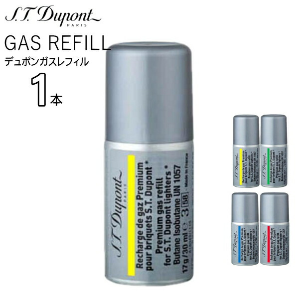 エス・テー・デュポンガスレフィル純正品【単品販売】デュポンライター専用ガス