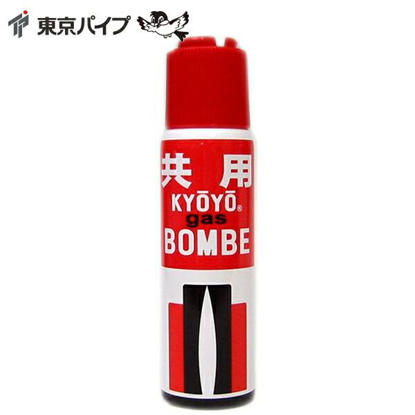 共用ガスボンベ(55g)
