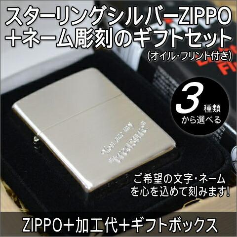 スターリングシルバーZIPPO+名入れ+ギフトボックスセット