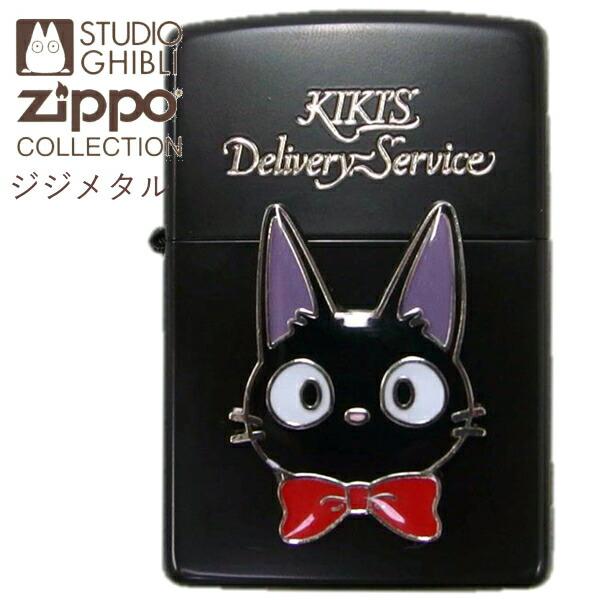 ZIPPOスタジオジブリコレクションNZ-29「魔女の宅急便/ジジ」