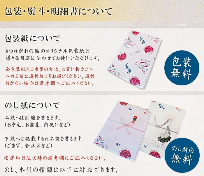 包装・熨斗・明細書について