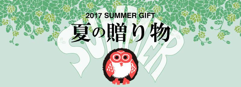 夏のの贈り物