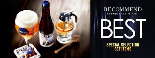 人気 ベルギービール ギフト