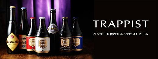 トラピストビール 修道院で造られるビール