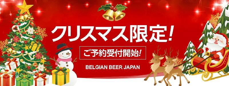 クリスマスビール ご予約開始