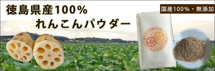 徳島県産100%れんこんパウダー[れんこんパウダー/蓮根粉/花粉症対策/アレルギー対策/グルテンフリー]