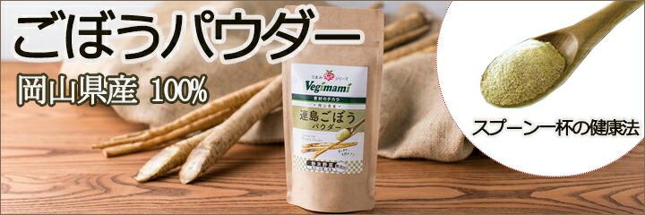 【送料無料】岡山県産 ごぼうパウダー 80g (国産ゴボウ/国産牛蒡茶/健康茶)
