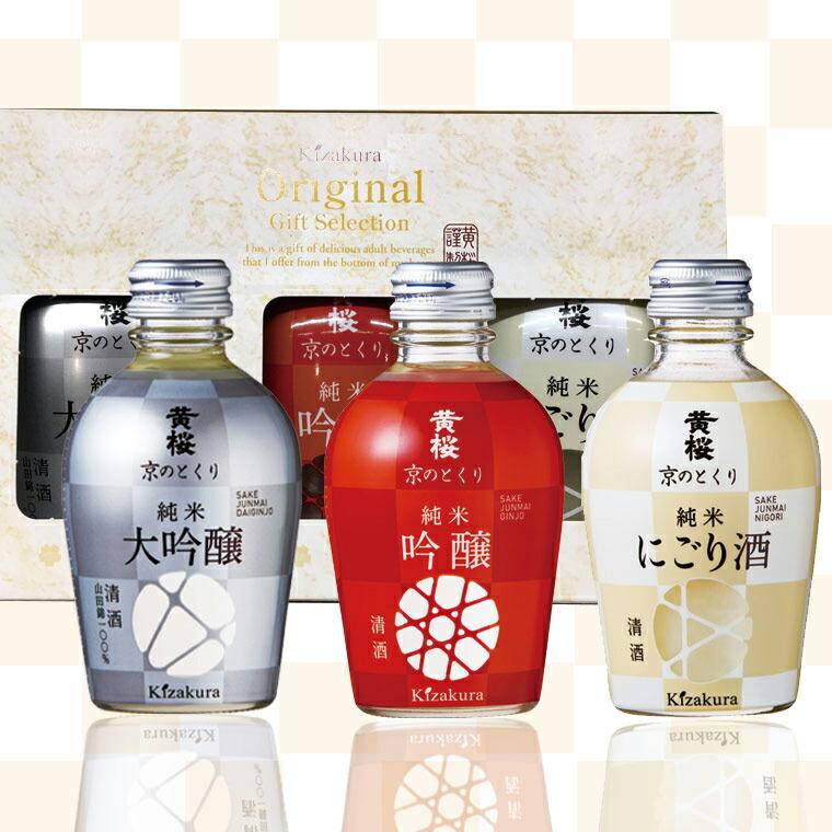 黄桜 京のとくり3種3本セット