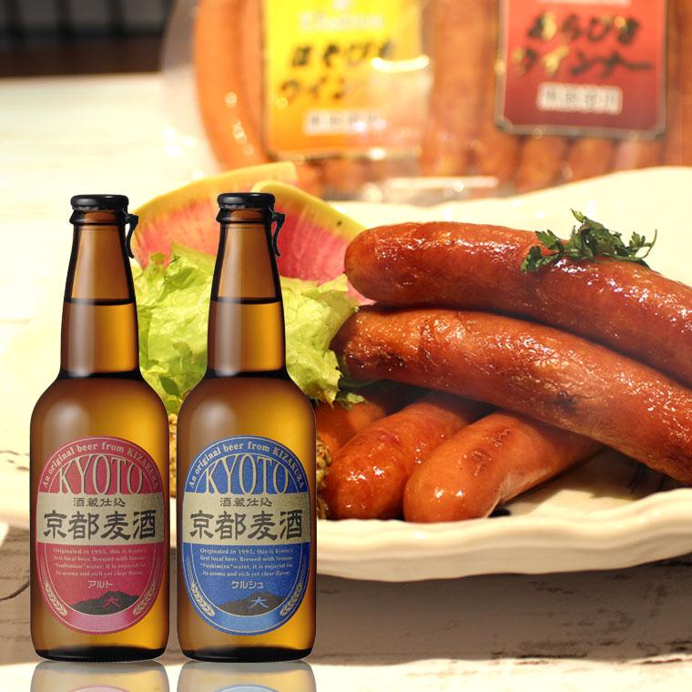 京都麦酒4本&黄桜ウインナーセット