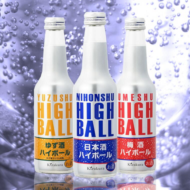 日本酒ハイボールセット