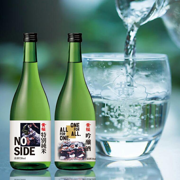 ラグビー日本酒 飲み比べセット