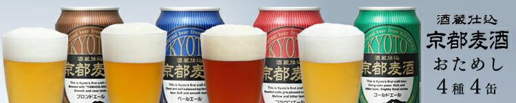 京都麦酒4種4缶セット