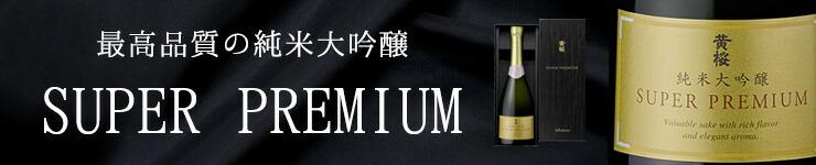 SUPER PREMIUM 純米大吟醸 750ml